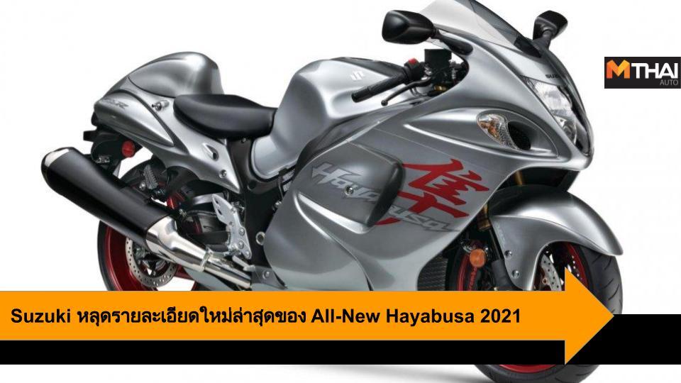 big bike suzuki Suzuki GSX1300R Suzuki Hayabusa ซูซูกิ ซูซูกิ ฮายาบูสะ บิ๊กไบค์ ภาพสิทธิบัตร