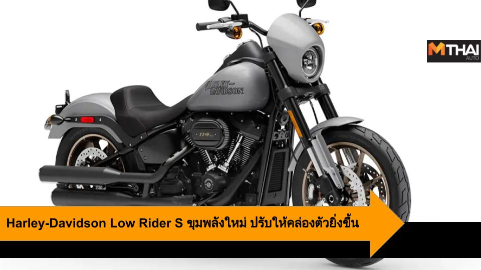 Harley Davidson Harley-Davidson Low Rider S รถใหม่ ฮาร์ลีย์-เดวิดสัน