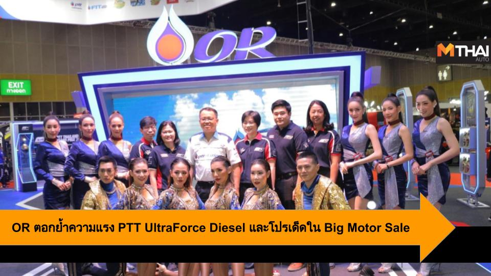 Big Motor Sale Big Motor Sale 2019 OR PTT น้ำมันหล่อลื่น ปตท. บริษัท ปตท. น้ำมันและการค้าปลีก จำกัด (มหาชน) พิธีเปิด พีทีที พีทีที โออาร์