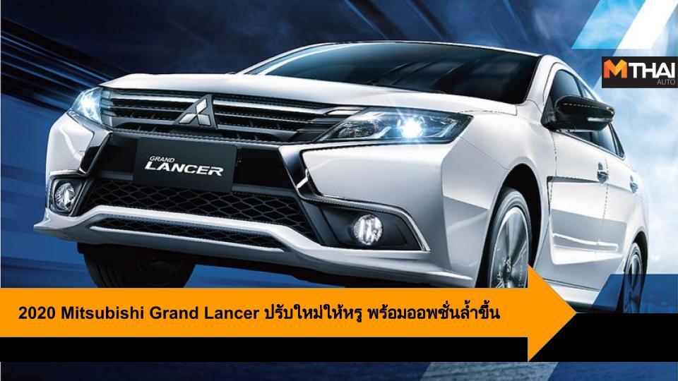 2020 Mitsubishi Grand Lancer Mitsubishi Mitsubishi Grand Lancer mitsubishi lancer มิตซูบิชิ มิตซูบิชิ แกรนด์ แลนเซอร์ รถใหม่
