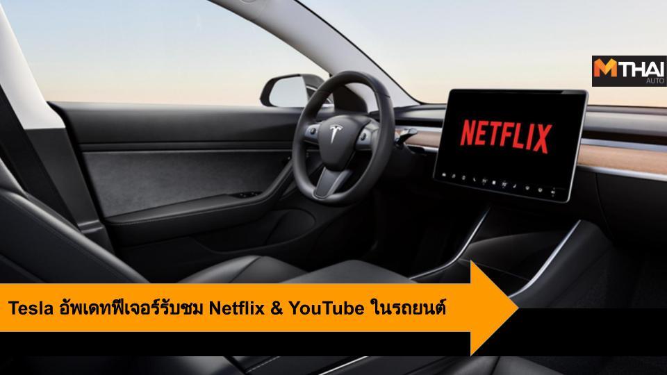 NETFLIX Tesla youtube ระบบอินโฟเทนเมนต์ เทสล่า