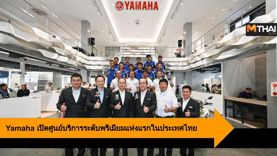 Yamaha Yamaha Premium Service ยามาฮ่า ศูนย์บริการ