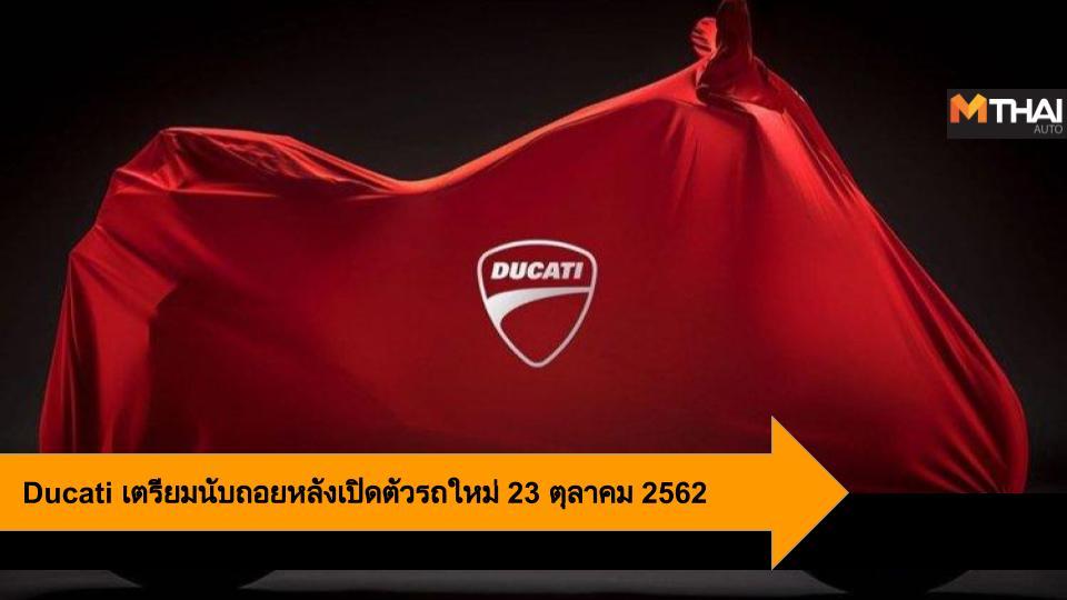 Ducati ดูคาติ ภาพ teaser เปิดตัวมอเตอร์ไซค์