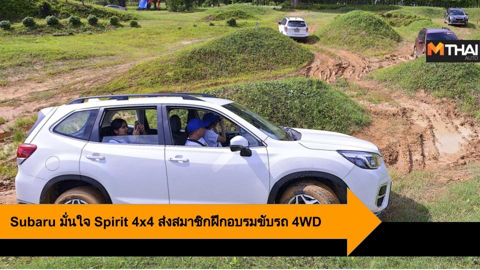 SPIRIT of the 4x4 Driving School subaru ซูบารุ โรงเรียนพัฒนาทักษะการขับขี่รถขับเคลื่อนสี่ล้อ