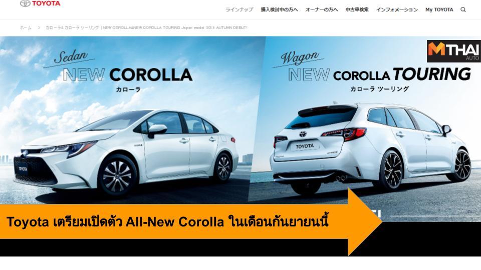 Toyota toyota corolla Toyota Corolla Touring โตโยต้า โตโยต้า โคโรลลา