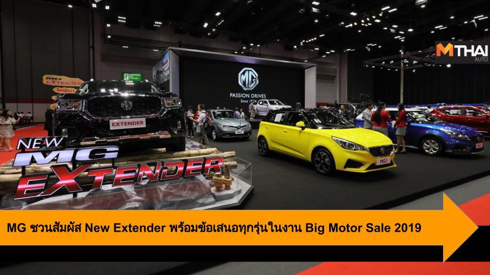 Big Moter Sale 2019 mg MG 3 MG 6 MG Extender MG GS MG V80 MG ZS NEW MG ZS EV SAIC-MG บิ๊ก มอเตอร์ เซล เอ็มจี