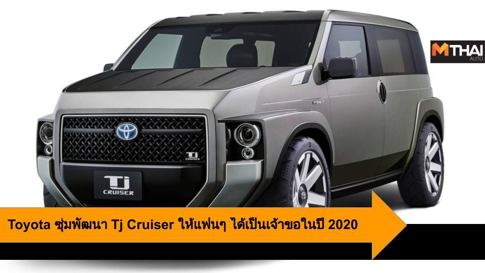 Concept car Toyota Toyota Tj Cruiser โตโยต้า