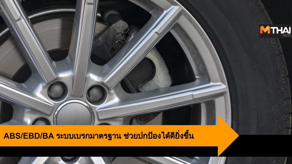 ABS BA EBD ความรู้เรื่องรถ ระบบความปลอดภัย