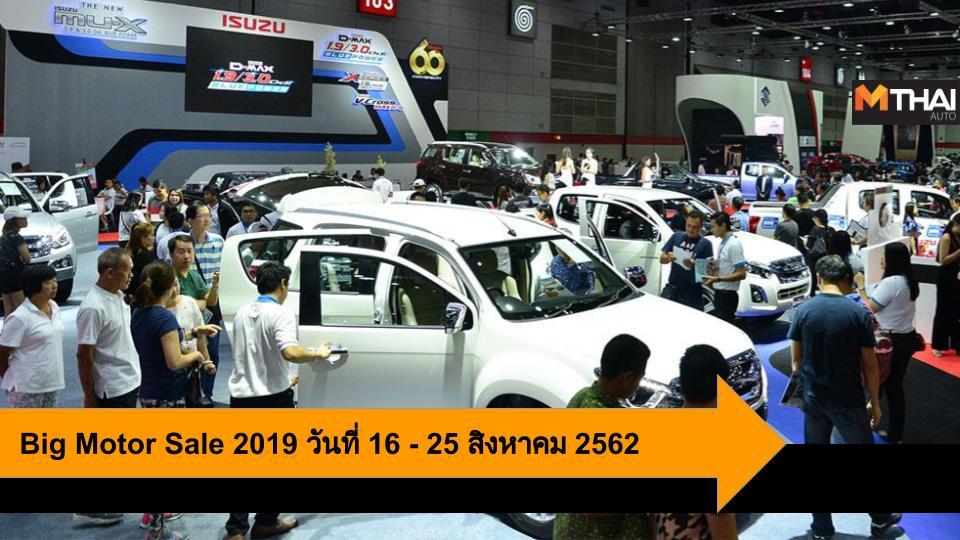 2019 Big Motor Sale Big Motor Sale 2019 บิ๊ก มอเตอร์ เซล อีเว้นท์รถยนต์