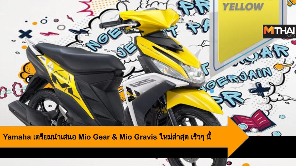 Yamaha Yamaha Mio Yamaha Mio Gear Yamaha Mio Gravis ยามาฮ่า ยามาฮ่า มิโอะ รถสกู๊ตเตอร์