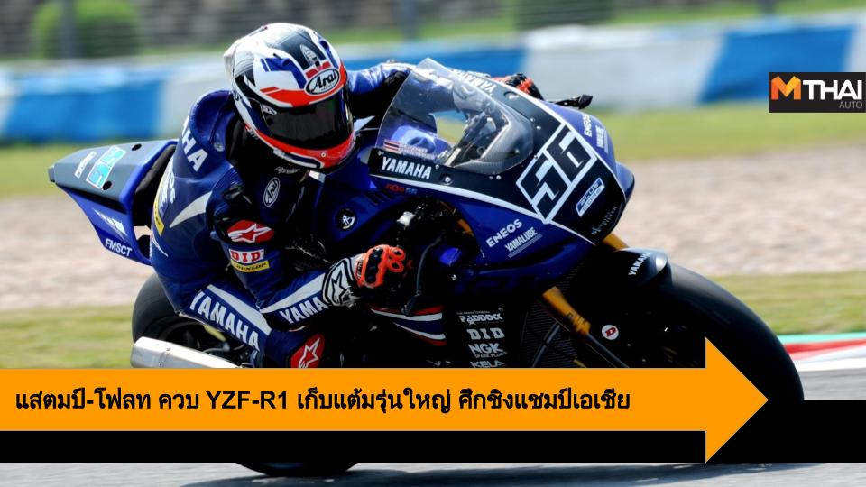 Asia Road Racing Championship 2019 motor sport Yamaha YAMAHA THAILAND RACING TEAM มอเตอร์สปอร์ต ยามาฮ่า