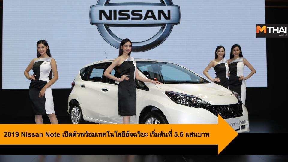 2019 Nissan Note 2019 Note nissan นิสสัน