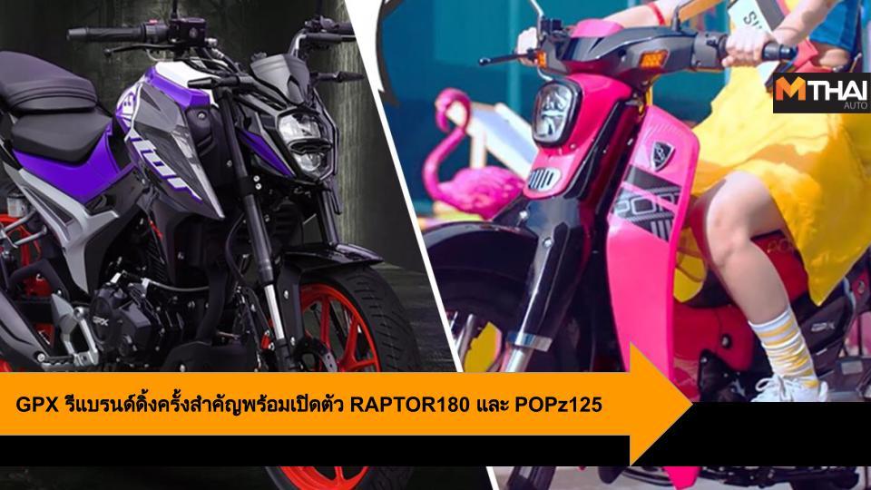 GPX POPz125 RAPTOR180 จีพี มอเตอร์