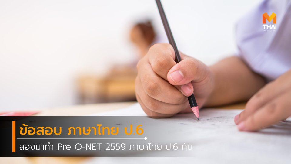 o-net O-NET 2559 ข้อสอบ ข้อสอบ O-NET ภาษาไทย ป.6 วิชาภาษาไทย