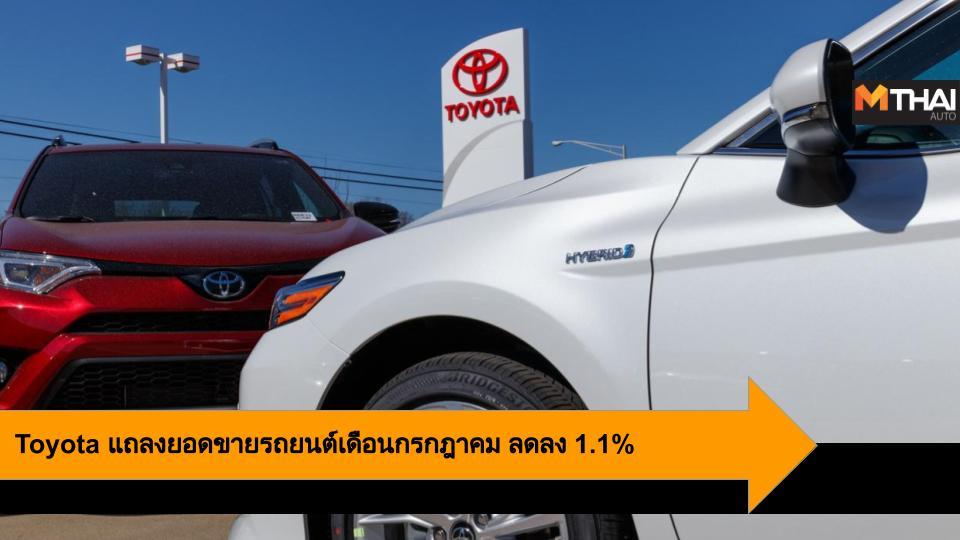 Toyota ยอดขายรถยนต์ สถิติการขายรถยนต์ โตโยต้า
