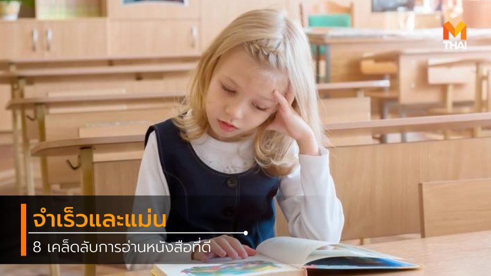 การบ้าน วิธีอ่านหนังสือ เกร็ดความรู้ เคล็ดลับ เคล็ดลับอ่านหนังสือ เทคนิคการจำ เทคนิคการเรียน