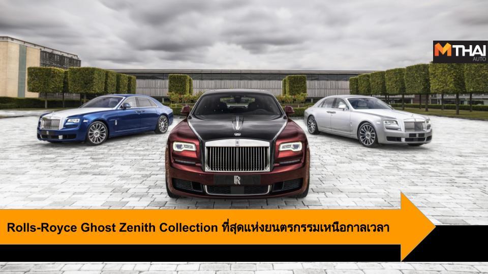 Rolls-Royce Rolls-Royce Ghost Zenith Collection โกสต์ เซนิธ โกสต์ เซนิธ คอลเลกชัน โรลส์-รอยซ์