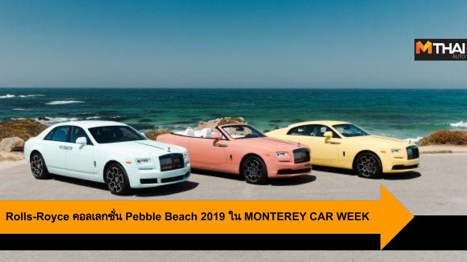 Monterey Car Week Rolls-Royce เพบเบิลบีช 2019 โรลส์-รอยซ์