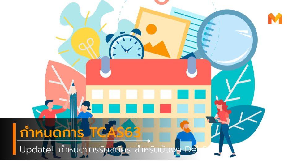 dek63 Portfolio TCAS TCAS63 การศึกษา รับตรงอิสระ รับสมัคร TCAS63 รับโควตา แอดมิชชัน
