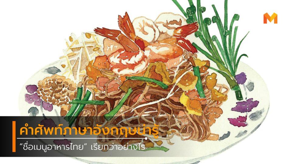 คำศัพท์ คำศัพท์ภาษาอังกฤษ ชื่ออาหารไทย ชื่อเมนูอาหารไทย ภาษาอังกฤษ อาหาร ภาษาอังกฤษ อาหารไทย