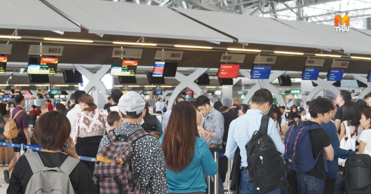 การบินไทย แม็คบุ๊คโปร