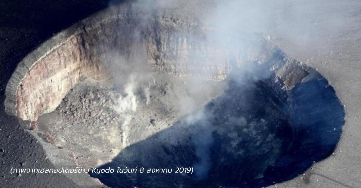 ข่าวสดวันนี้ ภูเขาไฟปะทุ ภูเขาไฟอาซามะ