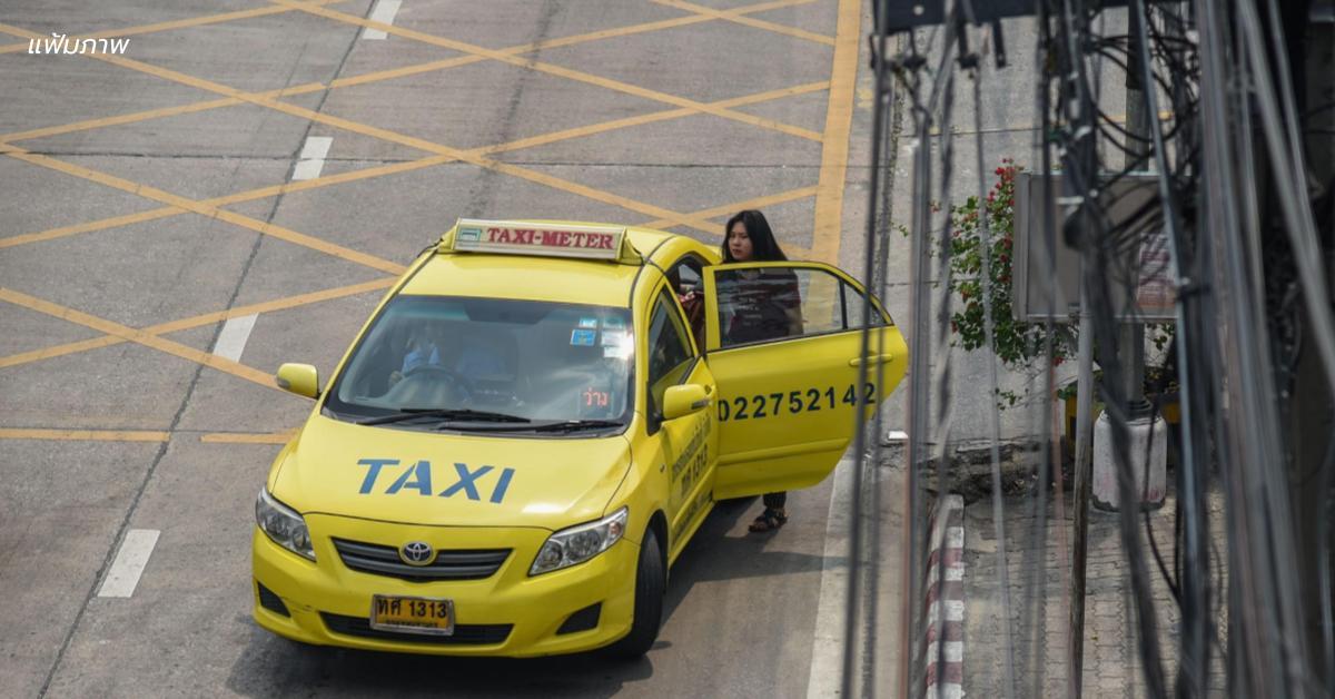 ข่าวสดวันนี้ ขึ้นค่าแท็กซี่ แกร็บคาร์