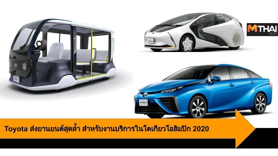 Olympic Paralympic Games Tokyo 2020 Toyota Toyota Mirai โตโยต้า โอลิมปิก โอลิมปิก2020