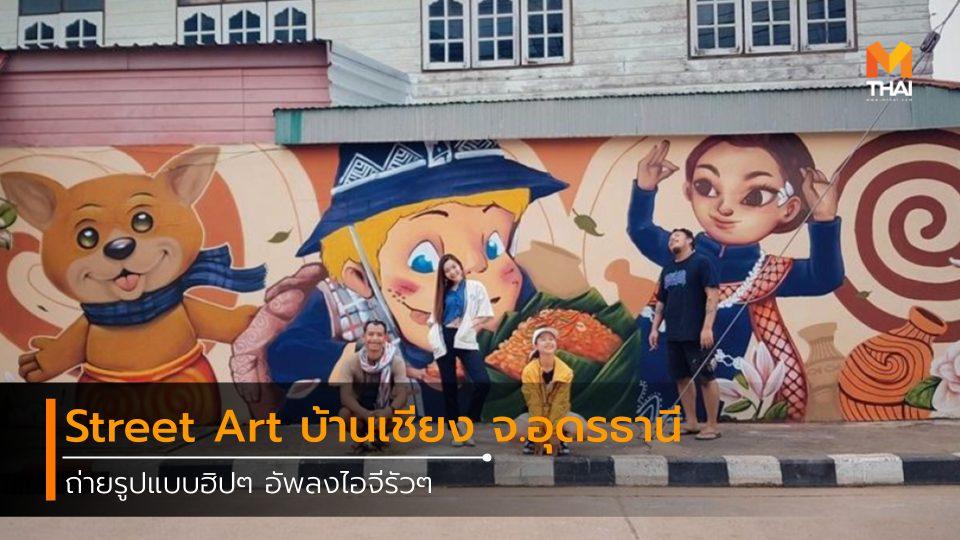 Street Art Street Art บ้านเชียง ที่เที่ยวถ่ายรูป ที่เที่ยวอุดรธานี บ้านเชียง บ้านเชียง อุดรธานี เที่ยวอุดรธานี แหล่งมรดกโลกบ้านเชียง