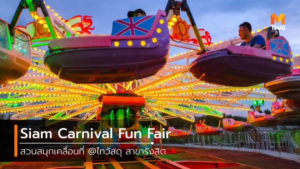 Siam Carnival Fun Fair ที่เที่ยวปทุมธานี สวนสนุก สวนสนุกเคลื่อนที่ เครื่องเล่น เที่ยวปทุมธานี