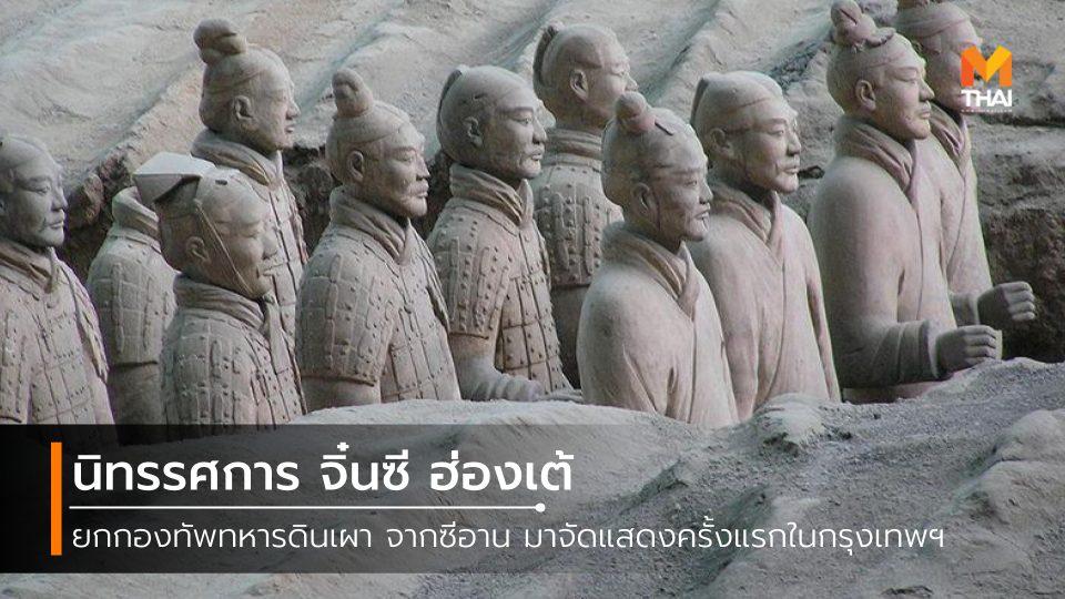 นิทรรศการ นิทรรศการ จิ๋นซี ฮ่องเต้ พิพิธภัณฑสถานแห่งชาติพระนคร สุสานจิ๋นซี สุสานจิ๋นซีฮ่องเต้ เที่ยวกรุงเทพ เที่ยวพิพิธภัณฑ์
