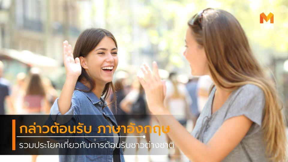 Thailand of Smile Welcome to Thailand กล่าวต้อนรับ ภาษาอังกฤษ การกล่าวต้อนรับ คำกล่าวต้อนรับชาวต่างชาติ ฝึกภาษา ภาษาอังกฤษ สยามเมืองยิ้ม