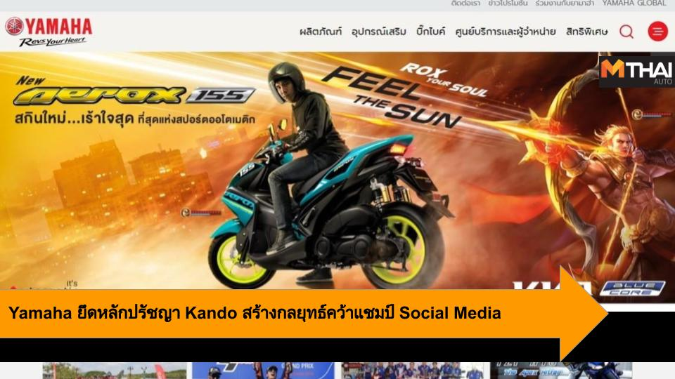 Kando Social Media Yamaha การตลาด ปรัชญา Kando ยามาฮ่า