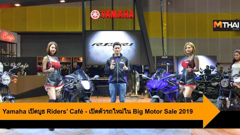 Big Motor Sale Big Motor Sale 2019 Yamaha ยามาฮ่า