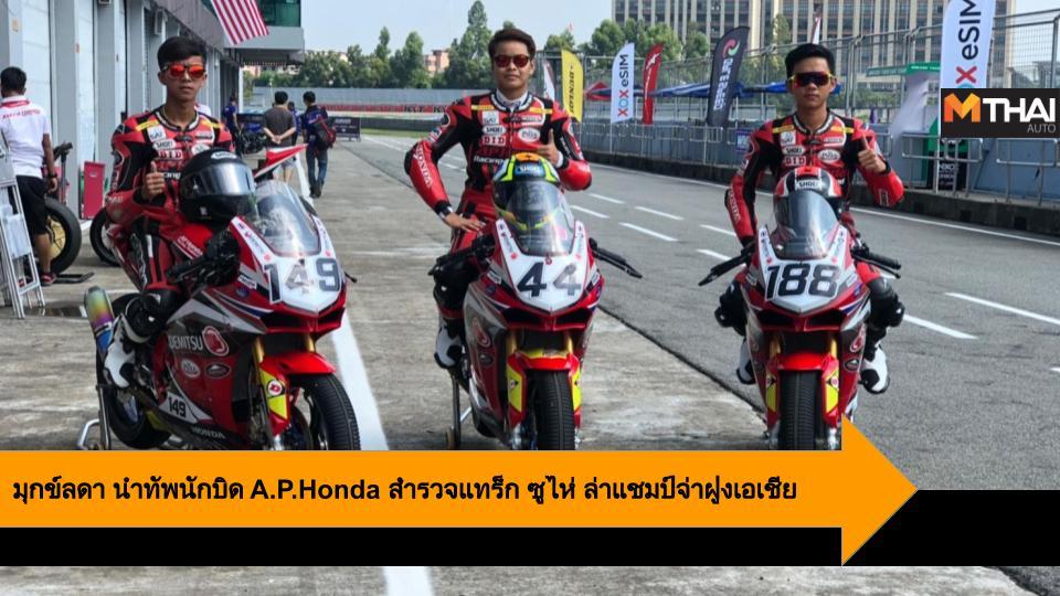 A.P.Honda มุกข์ลดา เรซ ทู เดอะ ดรีม เอ.พี.ฮอนด้า