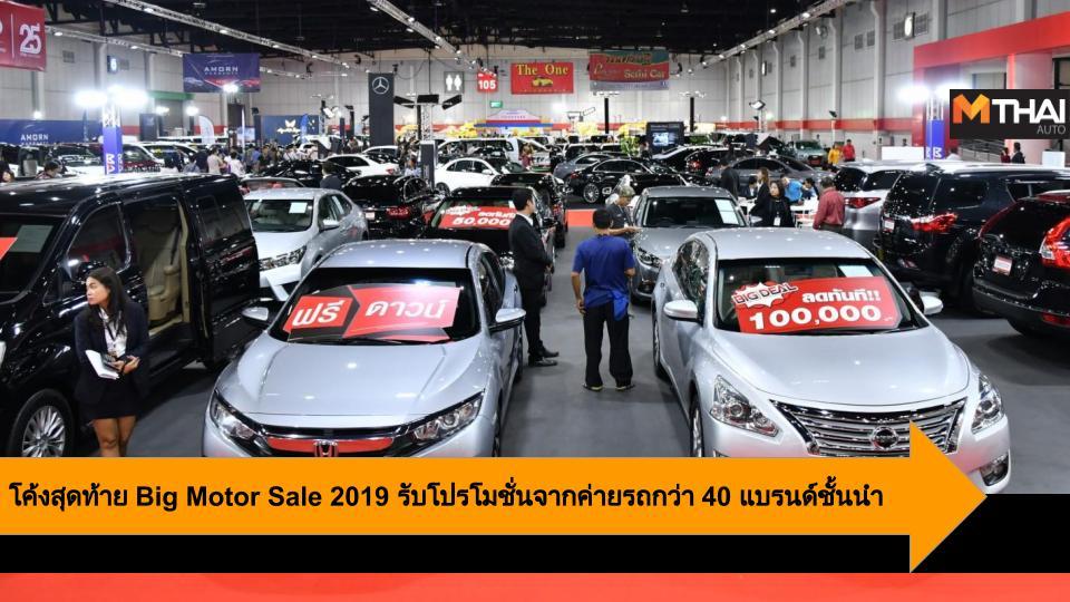 Big Motor Sale 2019 มหกรรมยานยนต์ มอเตอร์ไซค์บิ๊กไบค์ รถมือสอง รถยนต์ รถหรูนำเข้า
