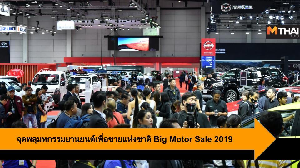 Bangkok International Grand Motor Sale 2019 Big Motor Sale 2019 มอเตอร์ไซค์บิ๊กไบค์ รถยนต์