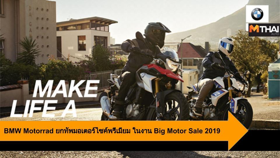 BMW Motorrad ig Motor Sale 2019 motorrad ตระกูล GS บีเอ็มดับเบิลยู R 1250 GS