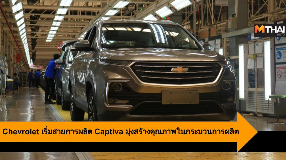 Captiva Chevrolet เชฟโรเลต แคปติวา