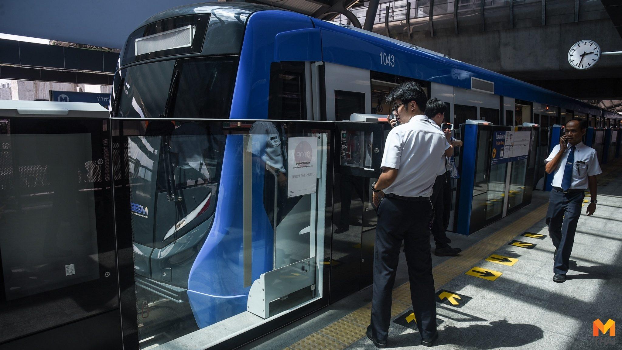 รถไฟฟ้าสายสีน้ำเงิน รฟม.