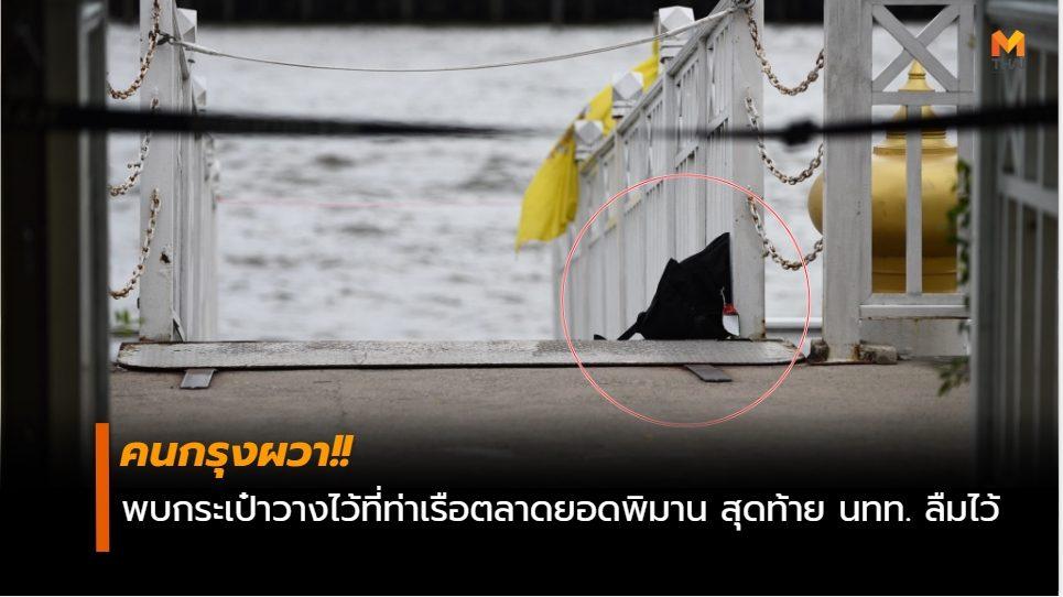กระเป๋าปริศนา นักท่องเที่ยวลืมกระเป๋าไว้ ระเบิดป่วนกรุง