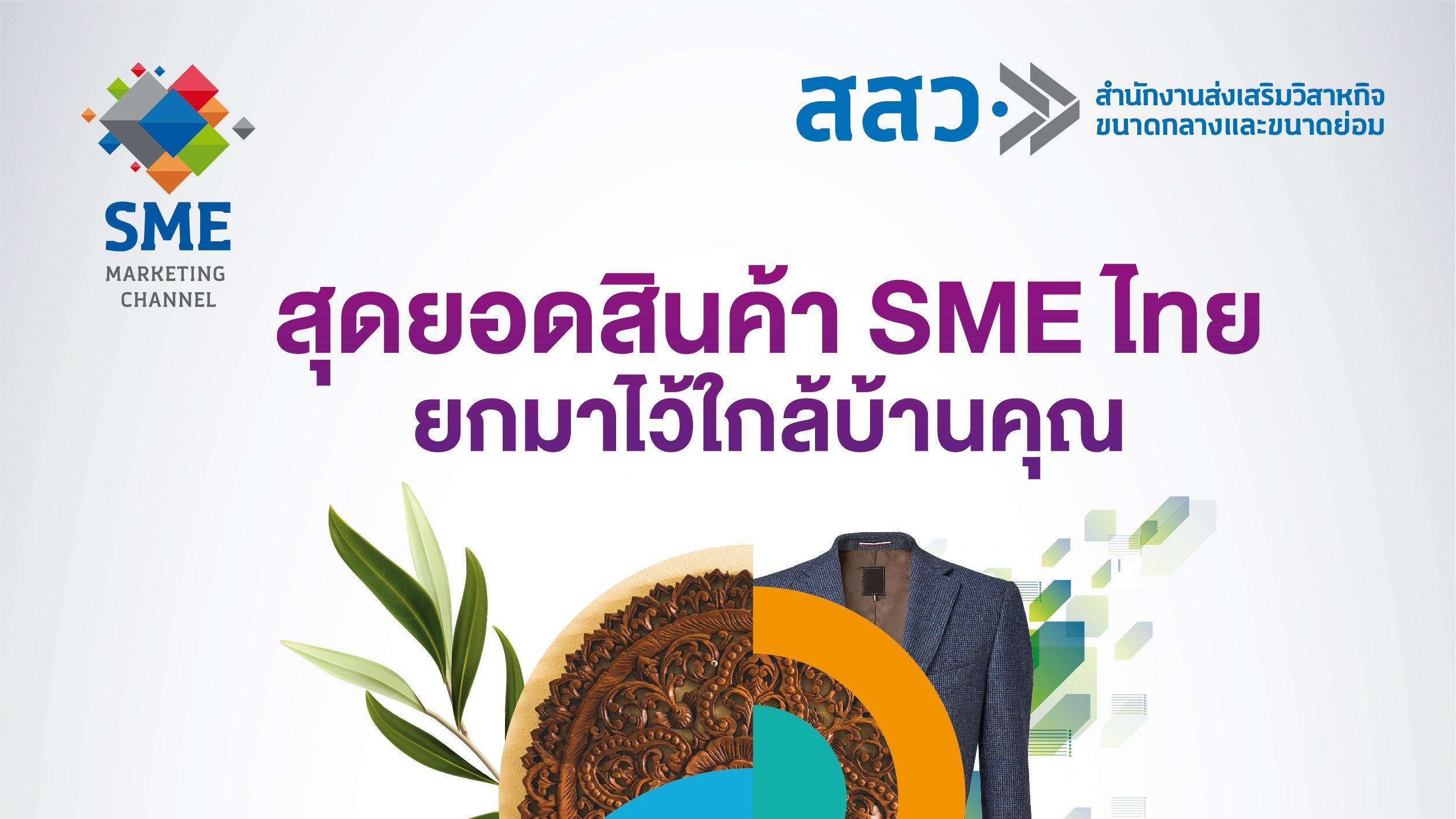 SME ONE FEST 2019 สำนักงานส่งเสริมวิสาหกิจขนาดกลางและขนาดย่อม