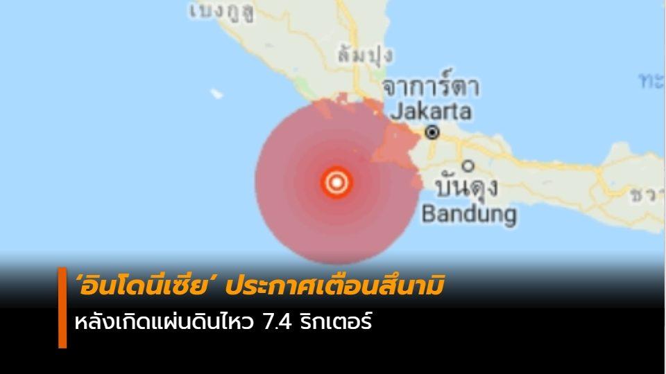 สึนามิ อินโดนีเซียแผ่นดินไหว แผ่นดินไหว