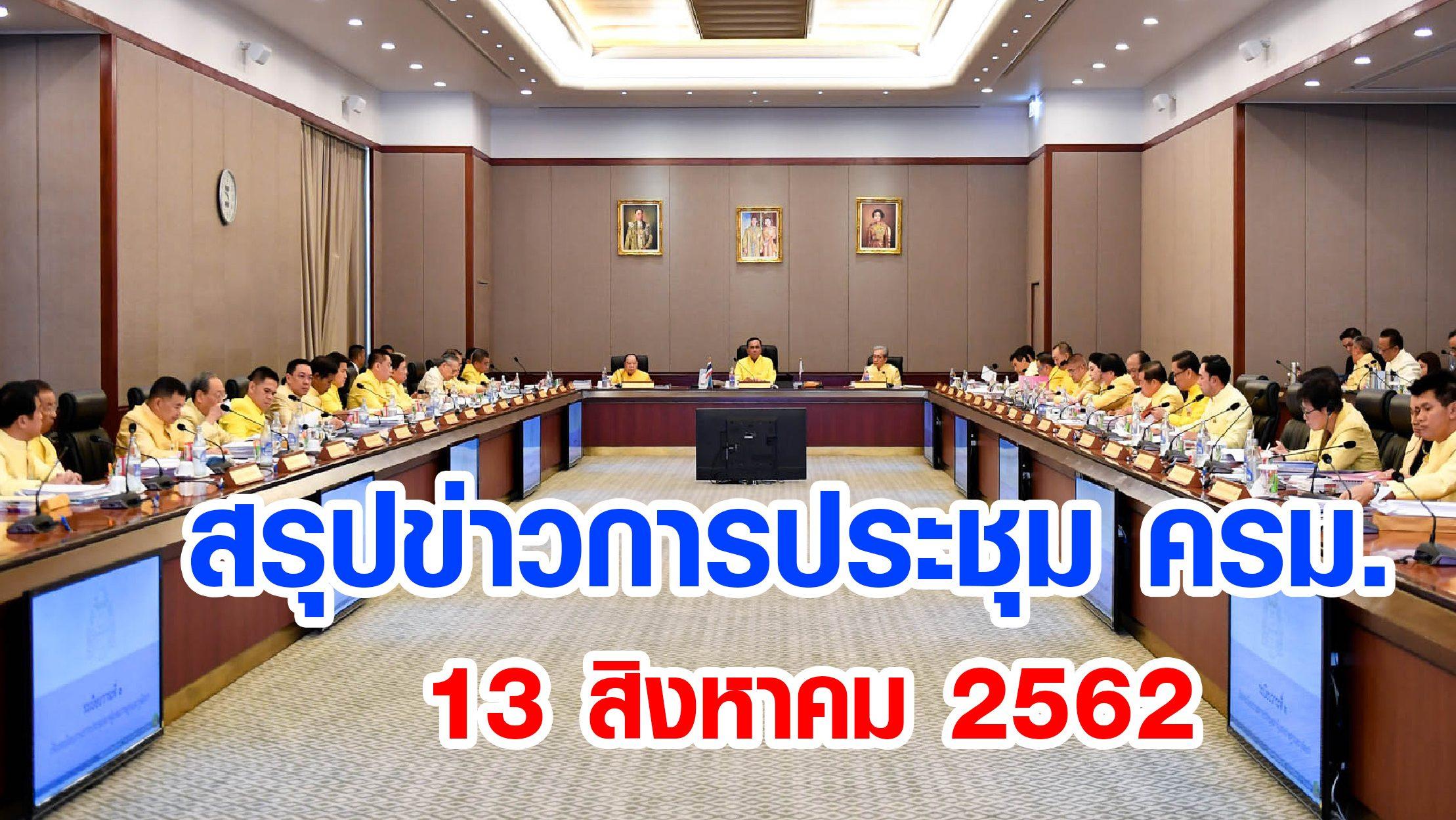 ข่าวสดวันนี้ คณะรัฐมนตรี ประชุมคณะรัฐมนตรี