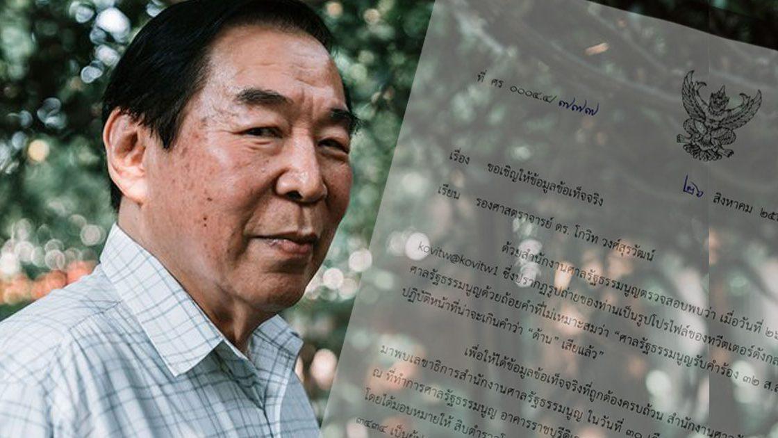 ข่าวสดวันนี้ ดร.โกวิท วงศ์สุรวัฒน์ พ่อจอห์น วิญญู ศาลรัฐธรรมนูญ