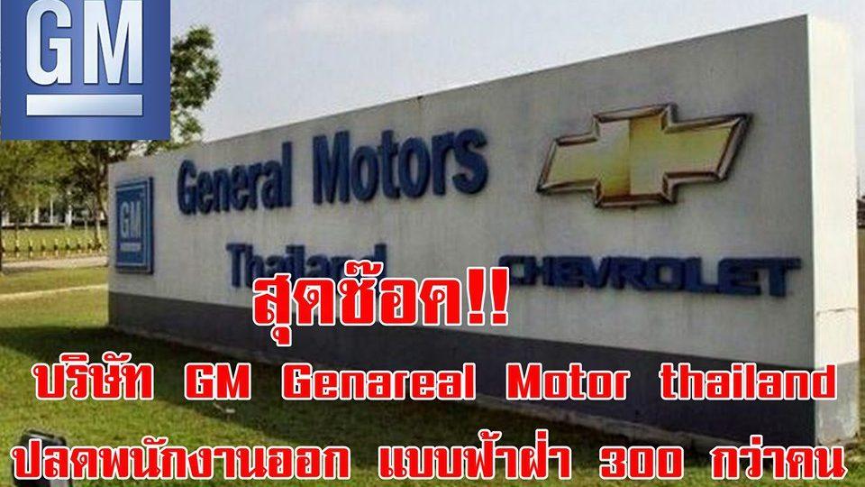 GM Motors ข่าวสดวันนี้ สาวโรงงาน เลิกจ้าง
