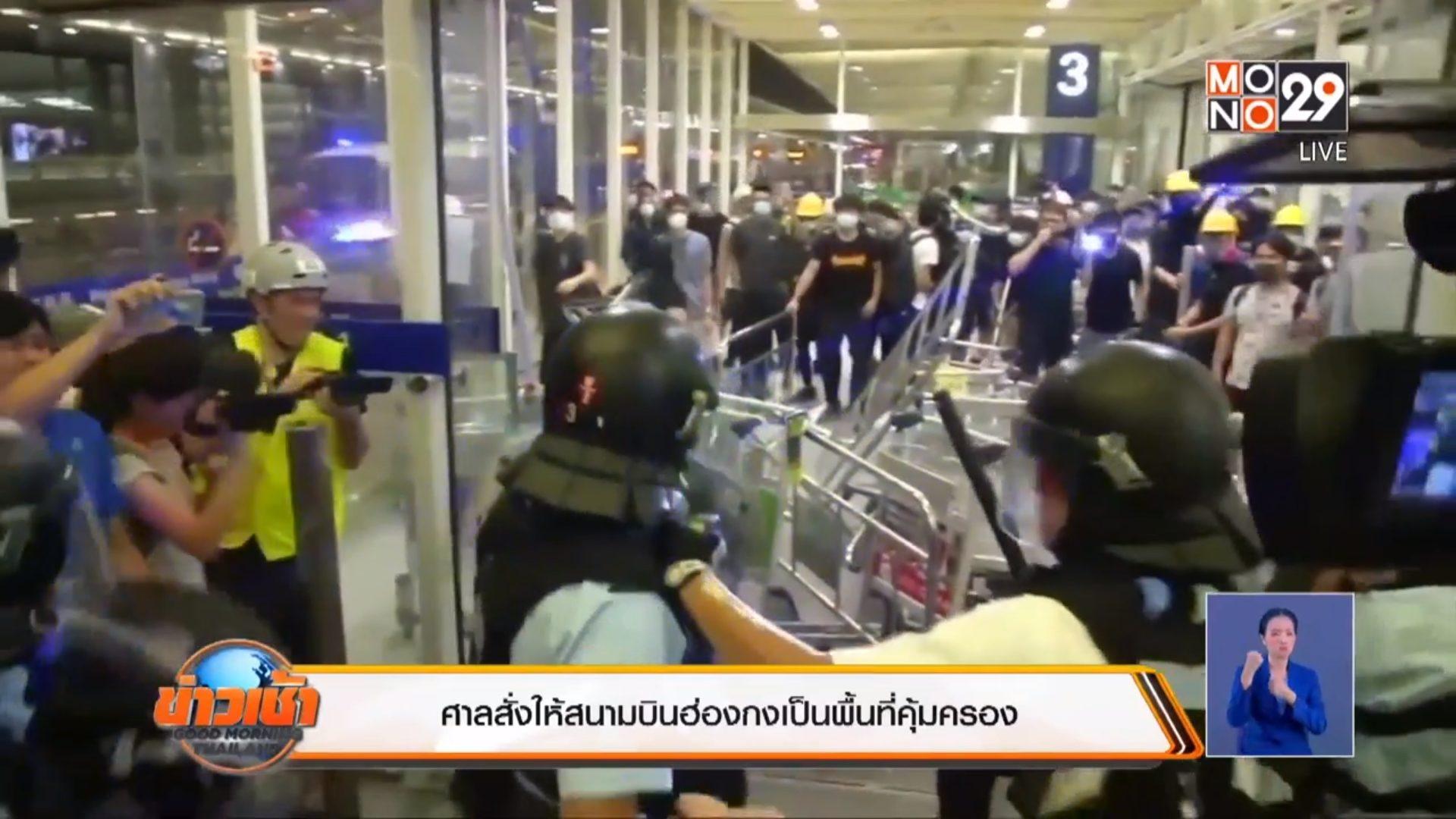 ชุมนุมฮ่องกง ประท้วงฮ่องกง สนามบินฮ่องกง