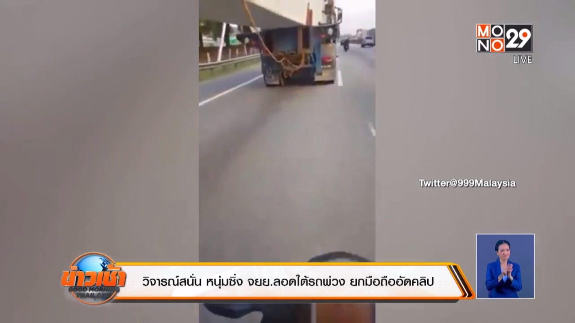 รถจักรยานยนต์ลอดใต้รถพ่วง ลอดใต้รถพ่วง เด็กแว้น