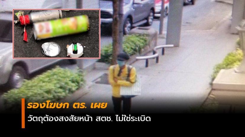 ระเบิด วัตถุต้องสงสัย สำนักงานตำรวจแห่งชาติ