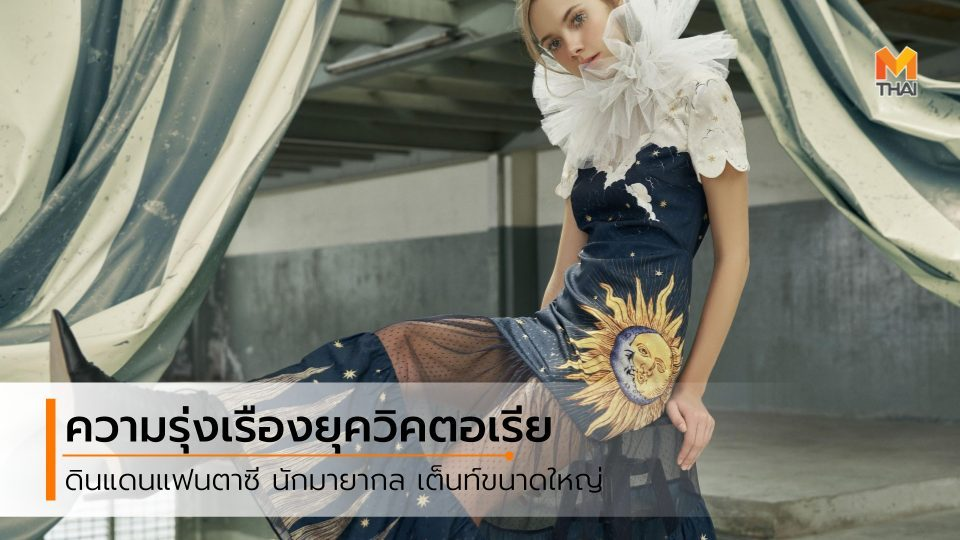 disaya Disaya Fall/Winter 2019 Collection ดิษยา แฟชั่น